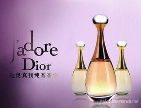 Dior迪奥真我香水有几种 迪奥香水专柜价格表