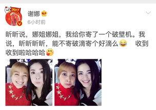 谢娜在网上发文,说吴昕兴奋的给她寄了个破壁机.