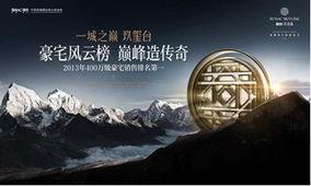 征服珠峰 玖玺台再造圈层极奢巅峰之旅