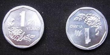 这就是第四套人民币1角硬币,也被俗称为菊花1角硬币.