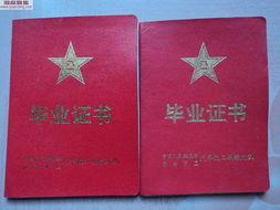 济南军区汽车技工训练大队毕业证 二本