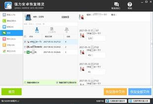 搜狐公众平台 安卓手机微信聊天记录怎么恢复 教你一招快速恢复