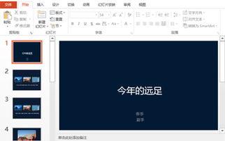 PowerPoint Web App 简介