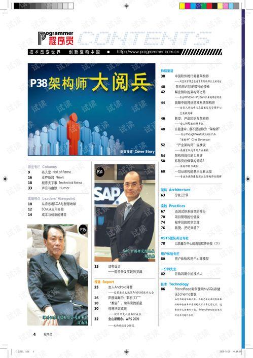 程序员2009精华本6月刊