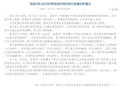 国家卫健委31省区市新增确诊病例35例,均为境外输入病例
