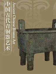 中国古代青铜器艺术