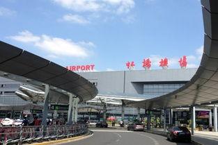 上海虹桥国际机场