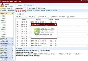 11选5计划软件破解版 宏盛11选5 V18.6 绿色免费版软件下载
