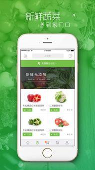 拉菜网软件下载,买菜网app-飞速吧