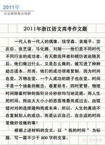 2009浙江高考作文