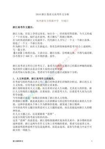 浙江2013语文高考作文范文