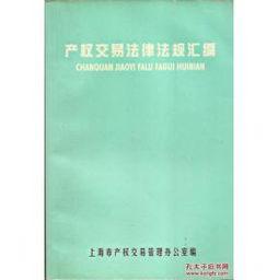 产权交易涉及法律法规