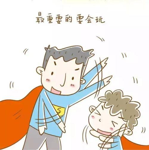 中国式育儿方式
