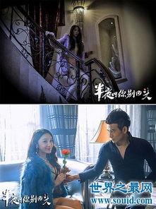 中国国产惊悚恐怖电影,半夜叫你别回头2