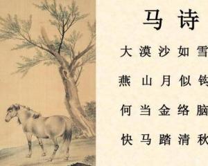 小学五年级关于马的诗句