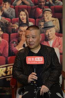 2017年3月24日,同名电影上映,集结了郭德纲、岳云鹏、艾伦、张小斐以及国外喜剧大师憨