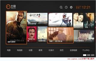 土豆安卓高清版下载 土豆视频播放器电视安卓高清版 v1.2.0 友情手机站