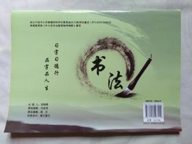毛笔练习字帖(初学书法用什么字帖)