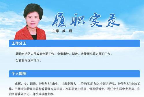 全国唯一一位女书记谌贻琴任贵州省委书记