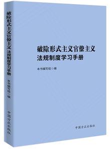 形式主义官僚主义四类十二种表现自查报告