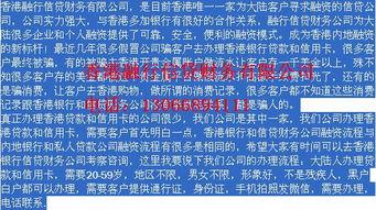最正规的香港贷款的公司 香港融行信贷