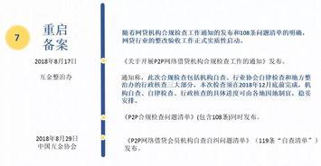 公安机关使用网络媒体自查报告