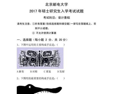 北京邮电大学研究生艺术考哪些科 成人高考