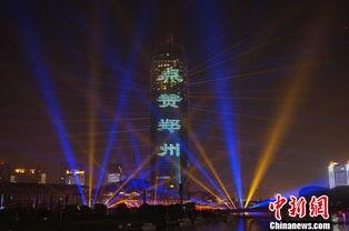 跨年夜郑州大玉米上演灯光秀辞旧迎新组图