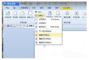计算机word文档怎么做