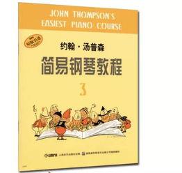 小汤普森1 8册都该怎么学 一一告诉你