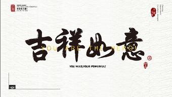 中国风 中国韵 是世界上最美的文字 最潮的设计元素