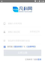 凡科建站app官方下载 凡科建站平台v1.0 安卓版 极光下载站