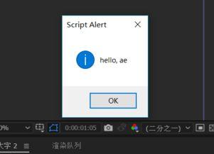 02 AE脚本开发使用什么编辑器