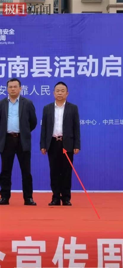 湖南一镇党委书记系爱马仕皮带参会 官方 系仿制品