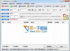 周易起名网免费取名(中国最专业的起名大师,周易算命生辰八字取名