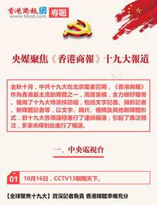 央媒聚焦香港商报十九大报道
