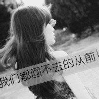 qq头像女生背影带字黑白 以后的以后也许我们都会无所谓