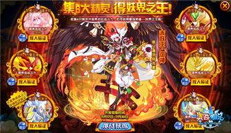 奥奇传说妖界之主 赤妖王御神强势来袭