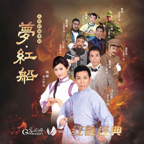 红色经典之粤剧梦红船晋京巡演秀色直播在线展映南国戏剧魅力