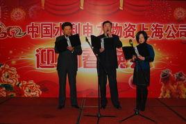 中国水利电力物资上海公司