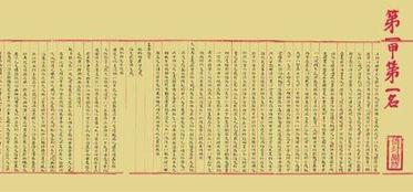 状元卷(安徽卫视状元卷)_1603人推荐