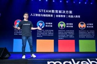 打造全球STEAM教育标杆,童心制物 Makeblock 或成深圳创新企业出海新名片