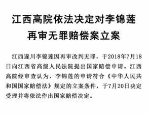 李锦莲申请4100万国家赔偿,江西高院立案受理
