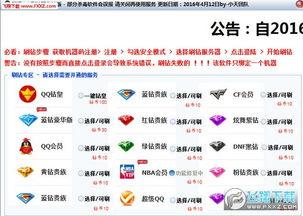 腾讯QQ刷钻服务端版