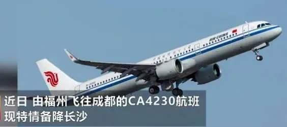 国航一航班疑似有乘客自杀身亡,警方介入
