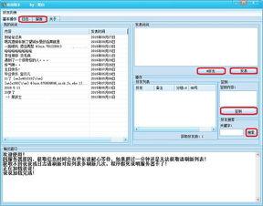 qq空间说说助手 说说助手下载 v3.0电脑版