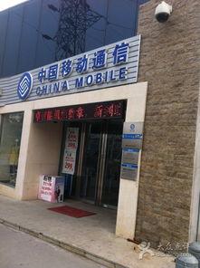 中国移动营业厅
