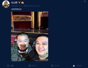 岳云鹏孙越合影太搞笑照片中,岳云鹏和孙越坐在《欢乐喜剧人》的台下,孙越举起手机为两人自拍,没想到手机的阴影正