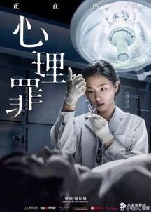 心理罪 美女法医被胡歌陈坤盯上 景甜叫她老板