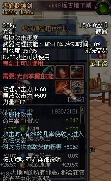 DNF天脊乾坤剑值多少钱